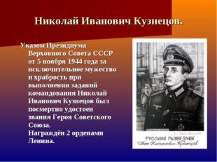 Николай Иванович Кузнецов. Указом Президиума Верховного Совета СССР от 5 нояб