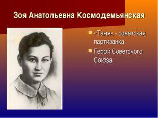 Зоя Анатольевна Космодемьянская «Таня» - советская партизанка, Герой Советско