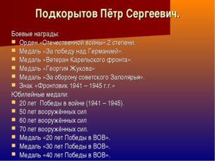 Подкорытов Пётр Сергеевич. Боевые награды: Орден «Отечественной войны».2 степ