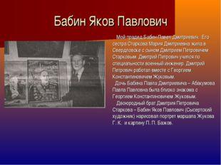 Бабин Яков Павлович Мой прадед Бабин Павел Дмитриевич. Его сестра Старкова Ма