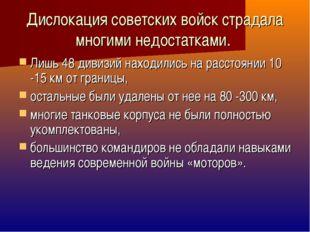 Дислокация советских войск страдала многими недостатками. Лишь 48 дивизий нах