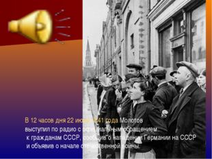 В 12 часов дня 22 июня 1941 года Молотов выступил по радио с официальным обра