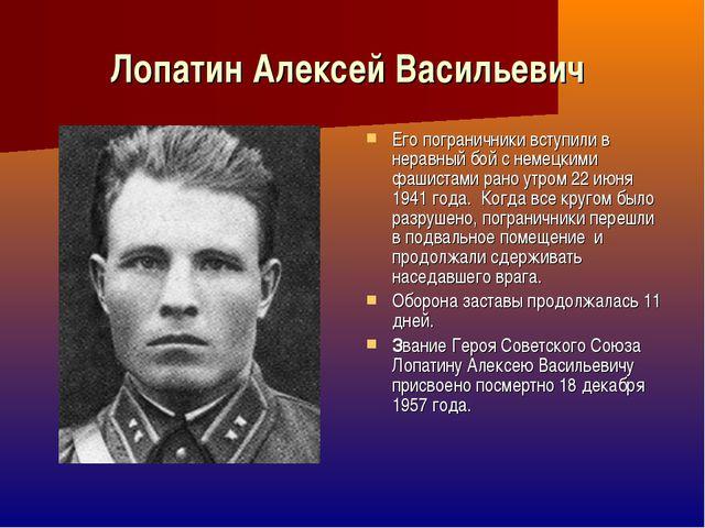 Лопатин Алексей Васильевич Его пограничники вступили в неравный бой с немецки...