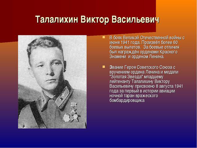Талалихин Виктор Васильевич В боях Великой Отечественной войны с июня 1941 го...