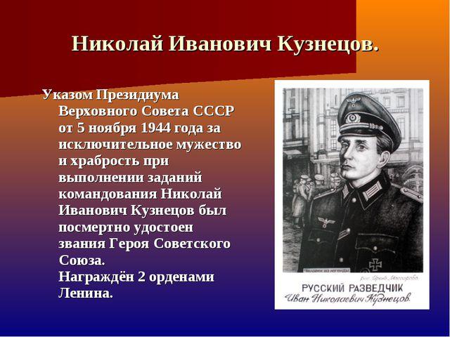 Николай Иванович Кузнецов. Указом Президиума Верховного Совета СССР от 5 нояб...