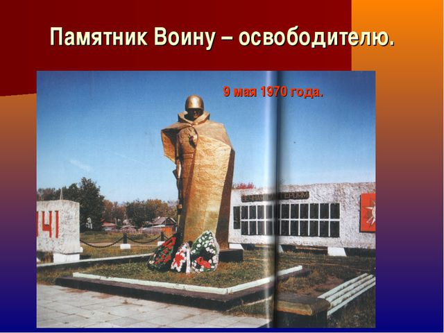 Памятник Воину – освободителю. 9 мая 1970 года.
