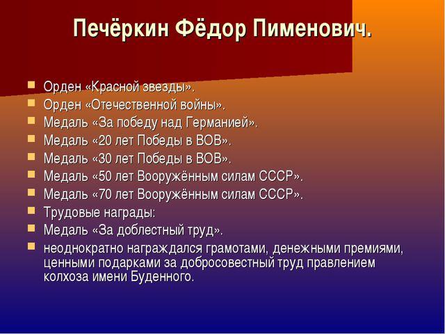 Печёркин Фёдор Пименович. Орден «Красной звезды». Орден «Отечественной войны»...