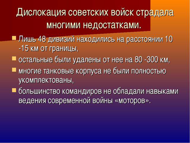 Дислокация советских войск страдала многими недостатками. Лишь 48 дивизий нах...
