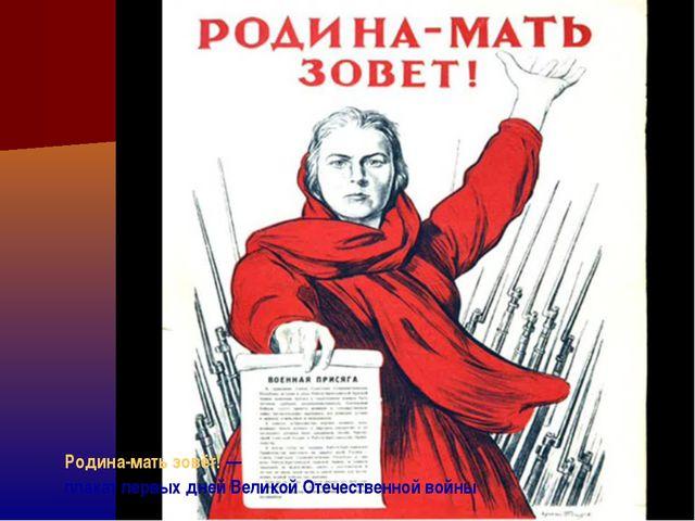Родина-мать зовёт!— плакат первых дней Великой Отечественной войны