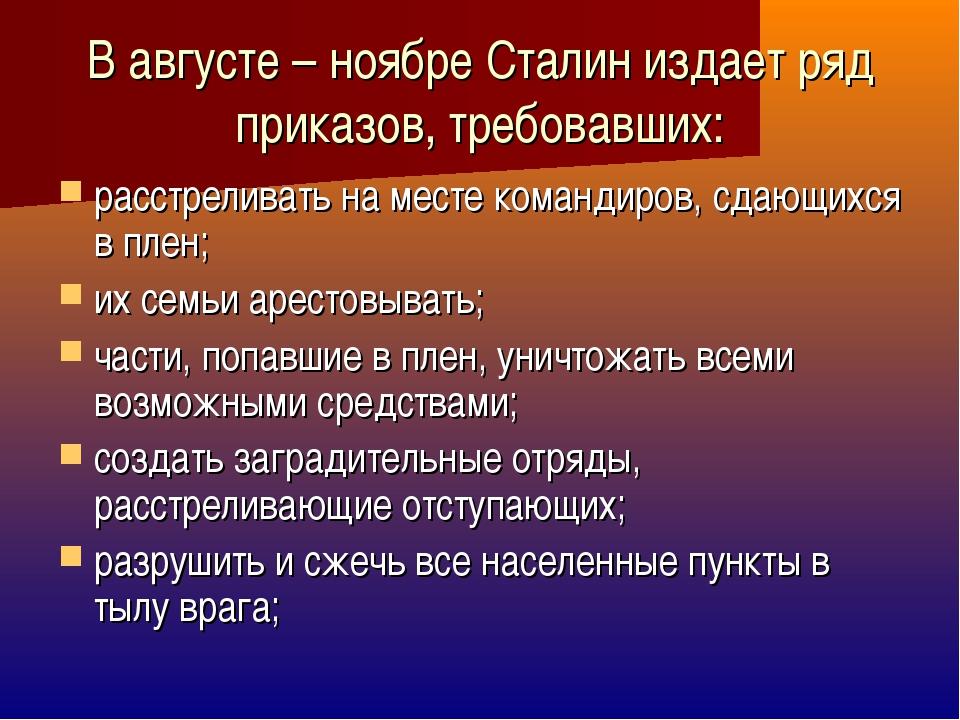В августе – ноябре Сталин издает ряд приказов, требовавших: расстреливать на...