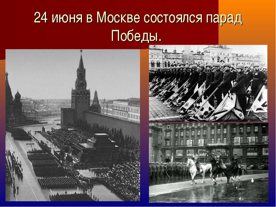 24 июня в Москве состоялся парад Победы.