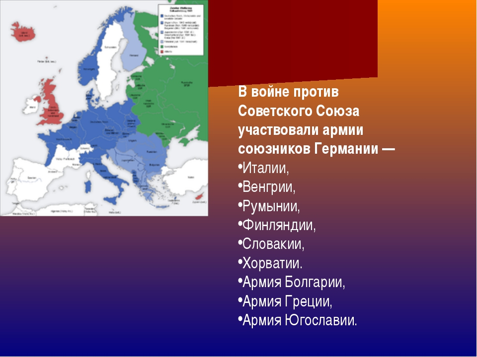 В войне против Советского Союза участвовали армии союзников Германии— Италии...