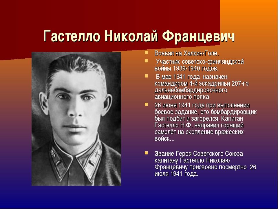 Гастелло Николай Францевич Воевал на Халхин-Голе. Участник советско-финляндс...