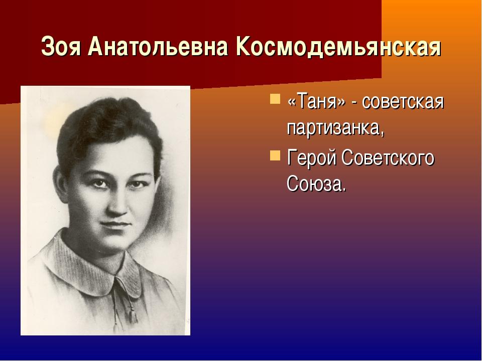 Зоя Анатольевна Космодемьянская «Таня» - советская партизанка, Герой Советско...