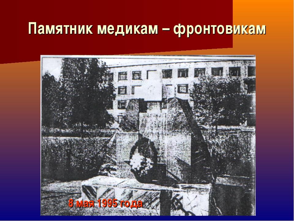 Памятник медикам – фронтовикам 8 мая 1995 года