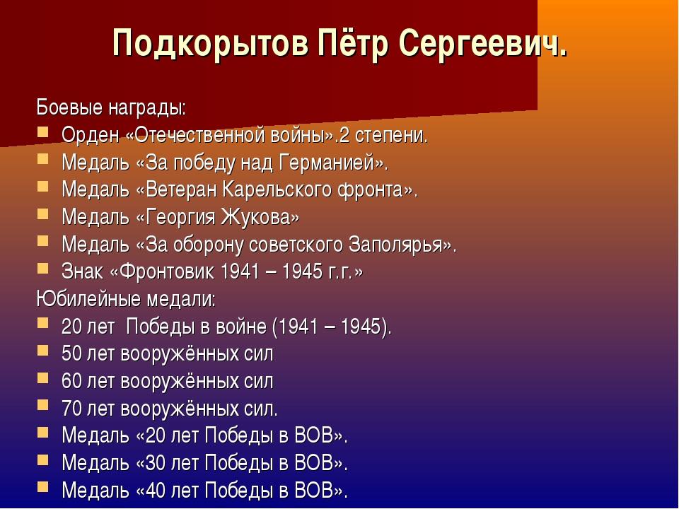 Подкорытов Пётр Сергеевич. Боевые награды: Орден «Отечественной войны».2 степ...