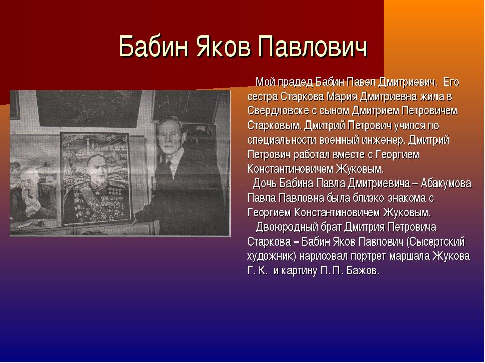 Бабин Яков Павлович Мой прадед Бабин Павел Дмитриевич. Его сестра Старкова Ма...