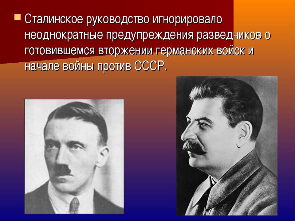 Сталинское руководство игнорировало неоднократные предупреждения разведчиков...