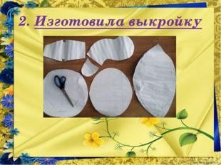 2. Изготовила выкройку FokinaLida.75@mail.ru