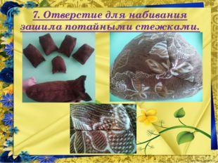 7. Отверстие для набивания зашила потайными стежками. FokinaLida.75@mail.ru