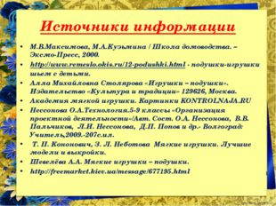Источники информации М.В.Максимова, М.А.Кузьмина / Школа домоводства. – Эксмо