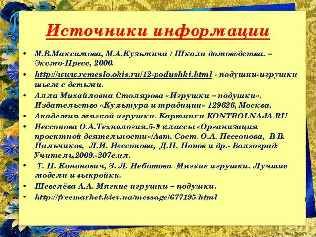 Источники информации М.В.Максимова, М.А.Кузьмина / Школа домоводства. – Эксмо...