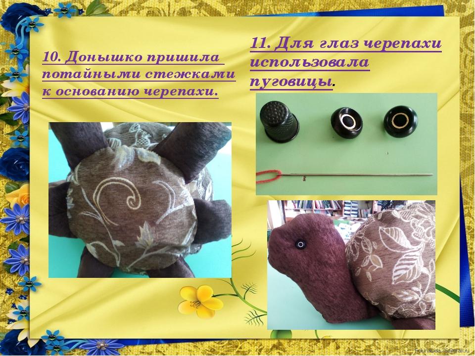 10. Донышко пришила потайными стежками к основанию черепахи. 11. Для глаз чер...