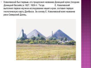 Ковалевский был первым, кто предложил название Донецкий кряж (позднее Донецки