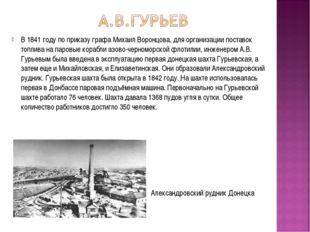 В 1841 году по приказу графа Михаил Воронцова, для организации поставок топли