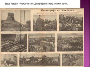 Взрыв на шахте «Итальянка» пос. Дмитриевский в 1912. Погибло 56 чел.