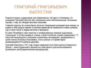 Родился и вырос в дворцовом селе Даниловское, (20 верст от Кинешмы). От рожде