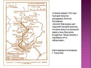Карта маршрута экспедиции Г. Капустина В начале января 1722 года Григорий Кап
