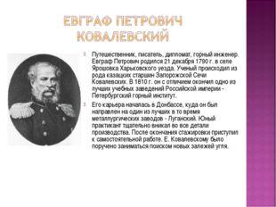 Путешественник, писатель, дипломат, горный инженер. Евграф Петрович родился 2