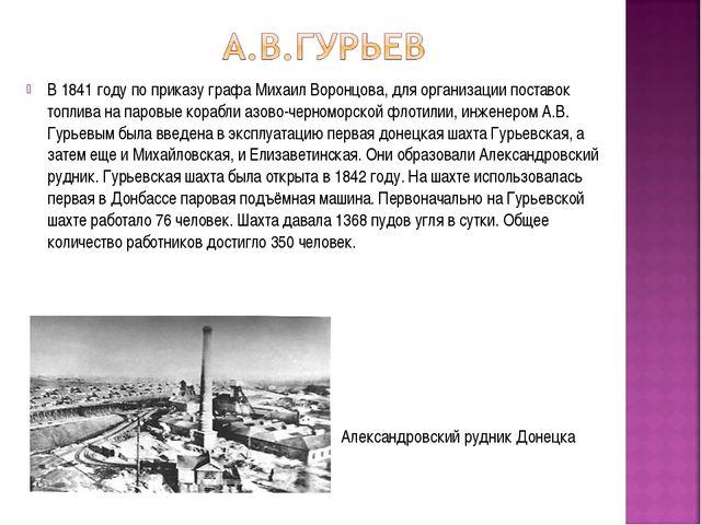 В 1841 году по приказу графа Михаил Воронцова, для организации поставок топли...