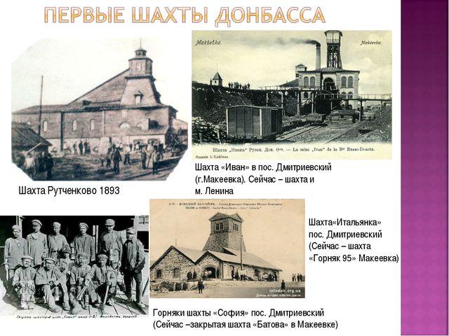 Шахта Рутченково 1893 Шахта «Иван» в пос. Дмитриевский (г.Макеевка). Сейчас –...