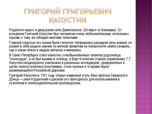 Родился и вырос в дворцовом селе Даниловское, (20 верст от Кинешмы). От рожде...