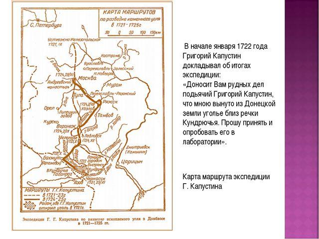 Карта маршрута экспедиции Г. Капустина В начале января 1722 года Григорий Кап...