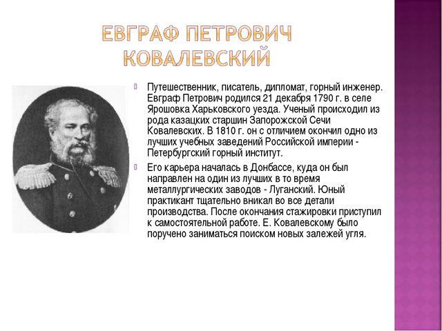 Путешественник, писатель, дипломат, горный инженер. Евграф Петрович родился 2...