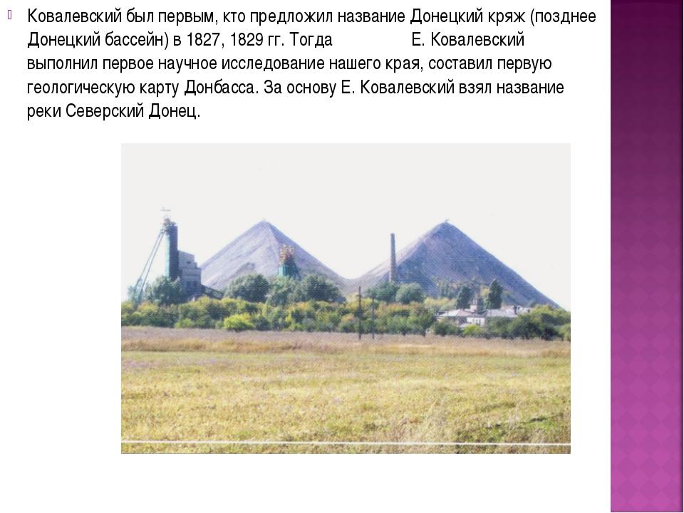 Ковалевский был первым, кто предложил название Донецкий кряж (позднее Донецки...