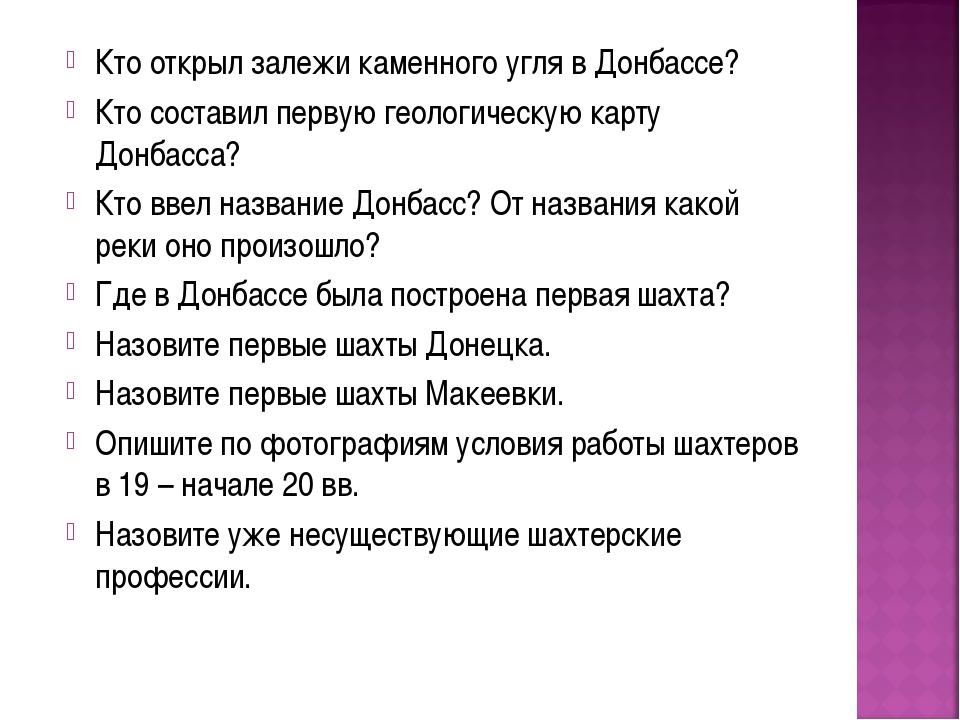Кто открыл залежи каменного угля в Донбассе? Кто составил первую геологическу...