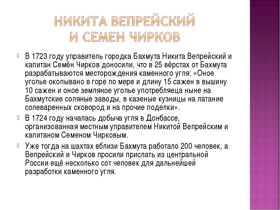 В 1723 году управитель городка Бахмута Никита Вепрейский и капитан Семён Чирк...