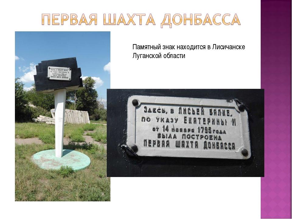 Памятный знак находится в Лисичанске Луганской области