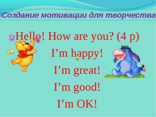 Hello! How are you? (4 р) I'm happy! I'm great! I'm good! I'm OK! Создание мо