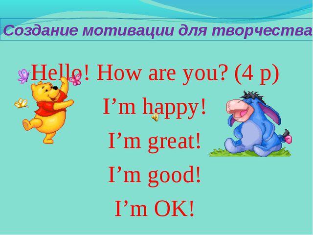 Hello! How are you? (4 р) I'm happy! I'm great! I'm good! I'm OK! Создание мо...