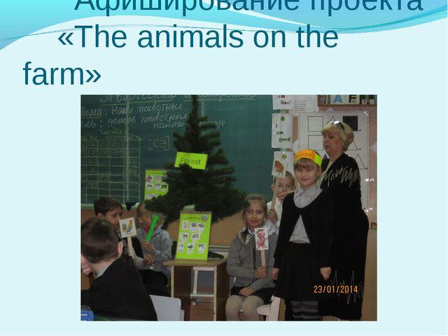 Афиширование проекта «The animals on the farm»