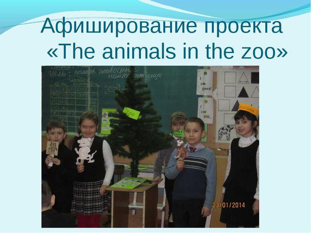 Афиширование проекта «The animals in the zoo»