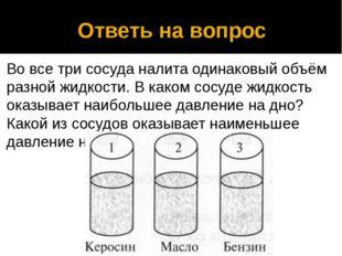 Ответь на вопрос Во все три сосуда налита одинаковый объём разной жидкости. В