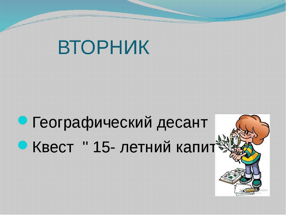 """ВТОРНИК Географический десант Квест """" 15- летний капитан"""""""
