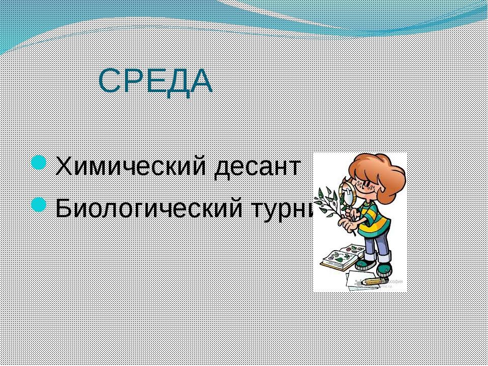 СРЕДА Химический десант Биологический турнир