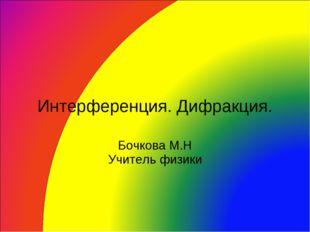 Интерференция. Дифракция. Бочкова М.Н Учитель физики